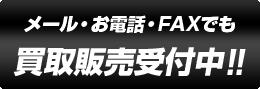 メール・お電話・FAXでも買取販売受付中!!
